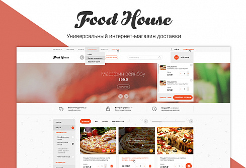Доработка FoodHouse: Интернет-магазин доставки